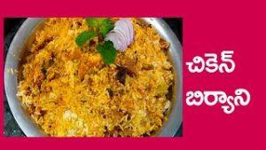 Chicken biryani in Telugu