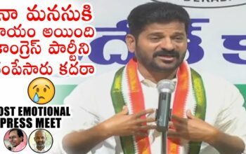 MP Revanth Reddy Emotional Press Meet